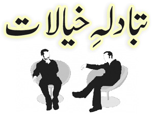 Urdu Objections & Answers Logo